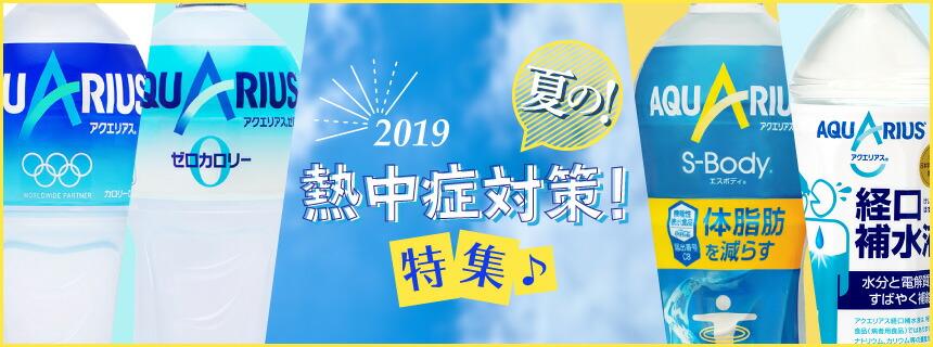 2019夏の!熱中症対策!特集