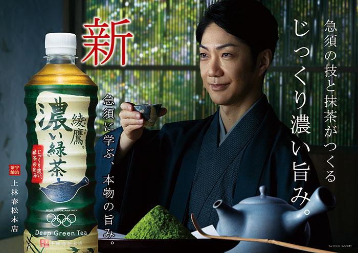 綾鷹 濃い緑茶