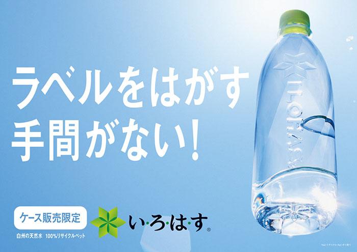 い・ろ・は・す天然水 ラベルレス