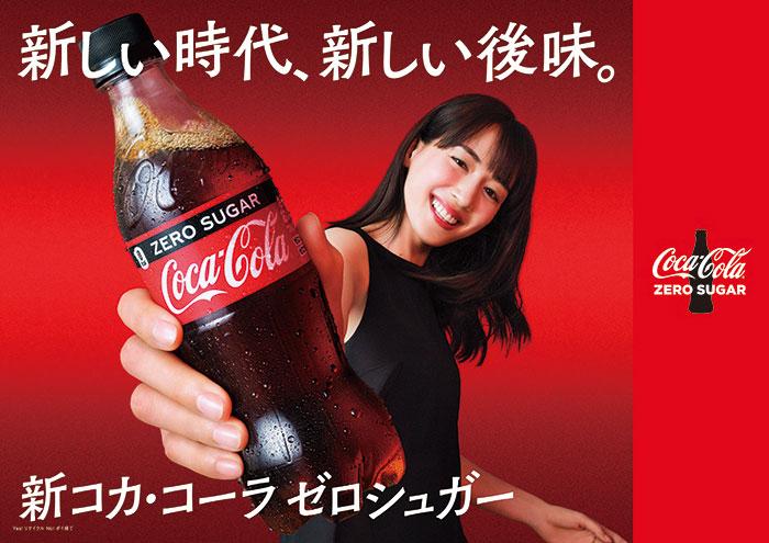 コカ・コーラゼロシュガー