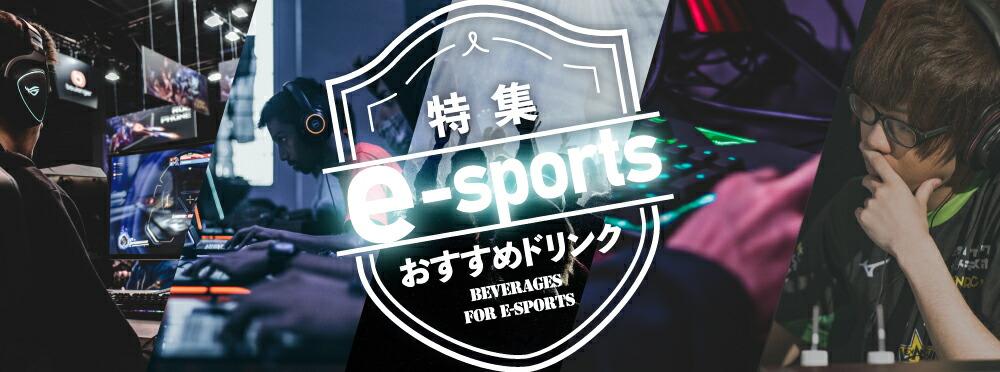 e-sportsオススメドリンク