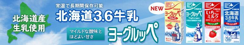 北海道日高乳業コーナー