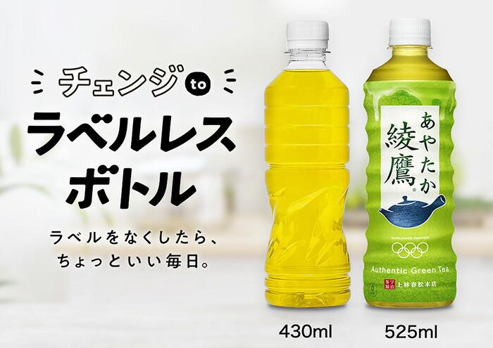 綾鷹430mlラベルレスボトル