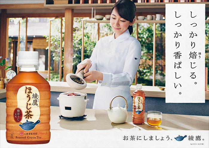 綾鷹ほうじ茶