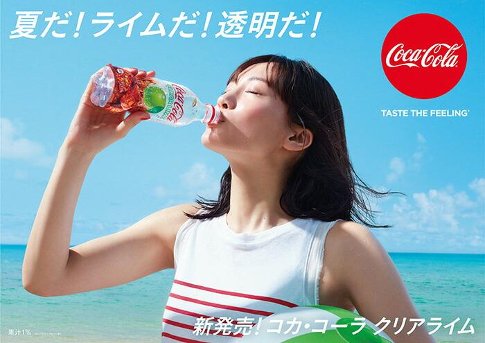 コカ・コーラクリアライム