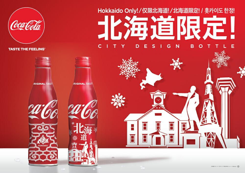 コカ・コーラ北海道限定