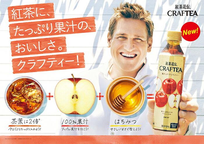 紅茶花伝CRAFTEA 贅沢しぼりアップルティー