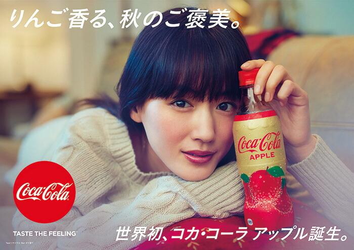 コカ・コーラアップル