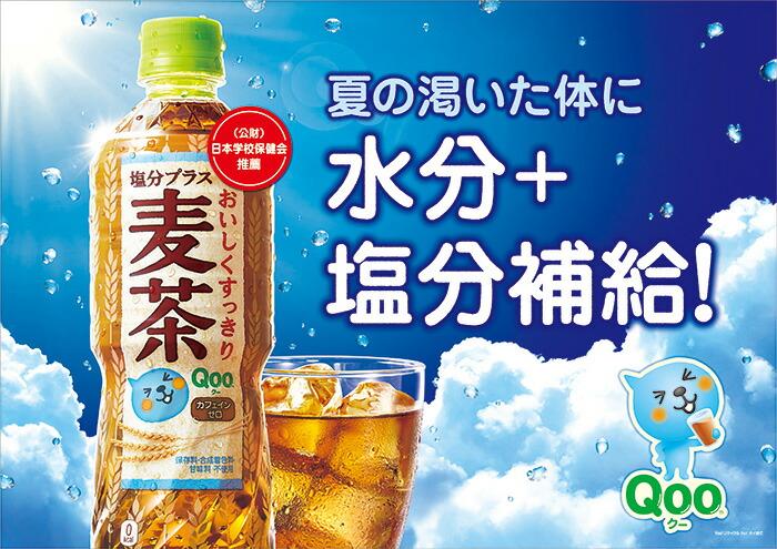 水分+塩分補給!Qoo麦茶
