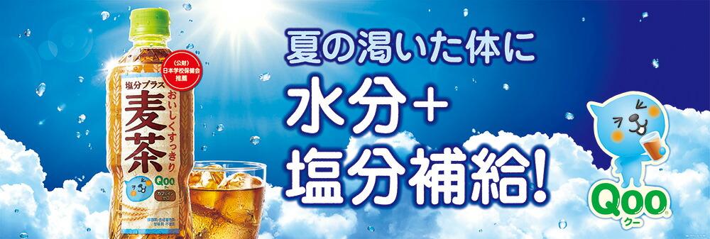 ミニッツメイド Qoo(クー)塩分プラス麦茶