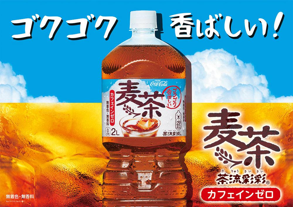 海外 麦茶