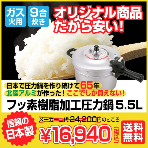 フッ素樹脂圧力5.5