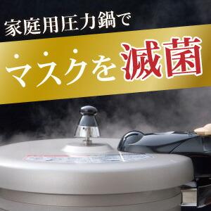 圧力鍋で滅菌