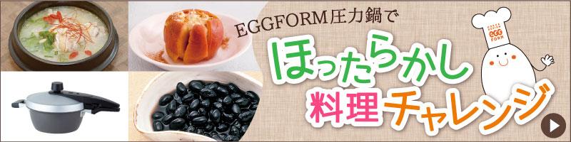 eggform圧力鍋_ほったらかし料理バナー