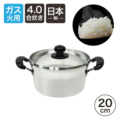 DX文化鍋 ご飯鍋