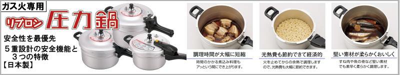 リブロン圧力鍋 バナー