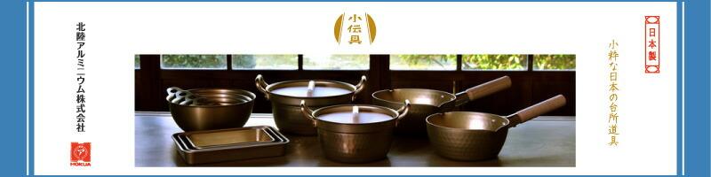 小伝具 昭和レトロな黄金色の台所道具シリーズ