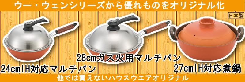 マルチパン&煮鍋