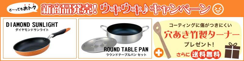 新商品キャンペーン_ダイヤモンドサンライト&ラウンドテーブルパン