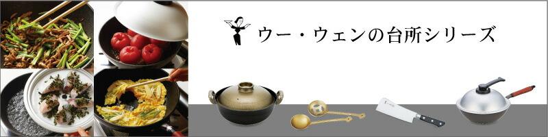 ウー・ウェンの台所 バナー