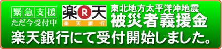 楽天市場による東北地方太平洋沖地震の被災者義援金について
