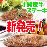 十勝産牛ステーキ