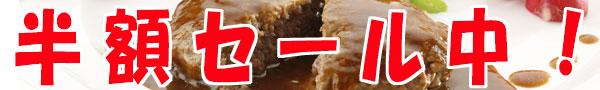 十勝若牛のハンバーグ&煮込み用ソースセット