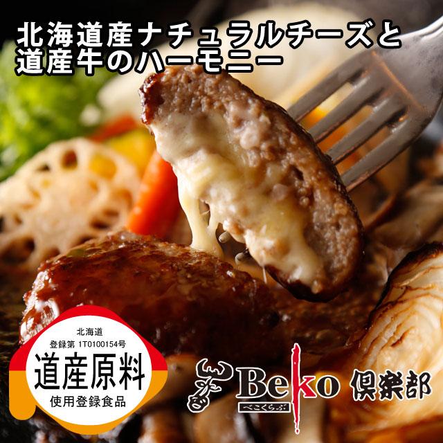 とろ〜りチーズのビーフハンバーグ