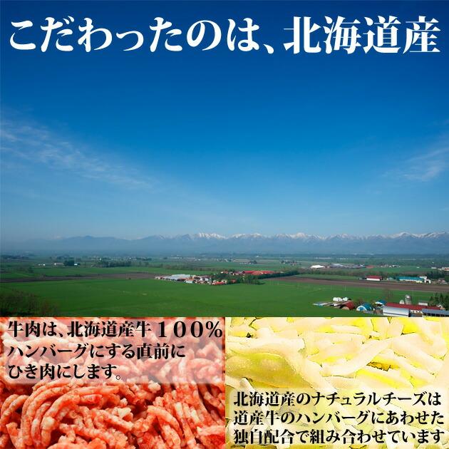 北海道産100%