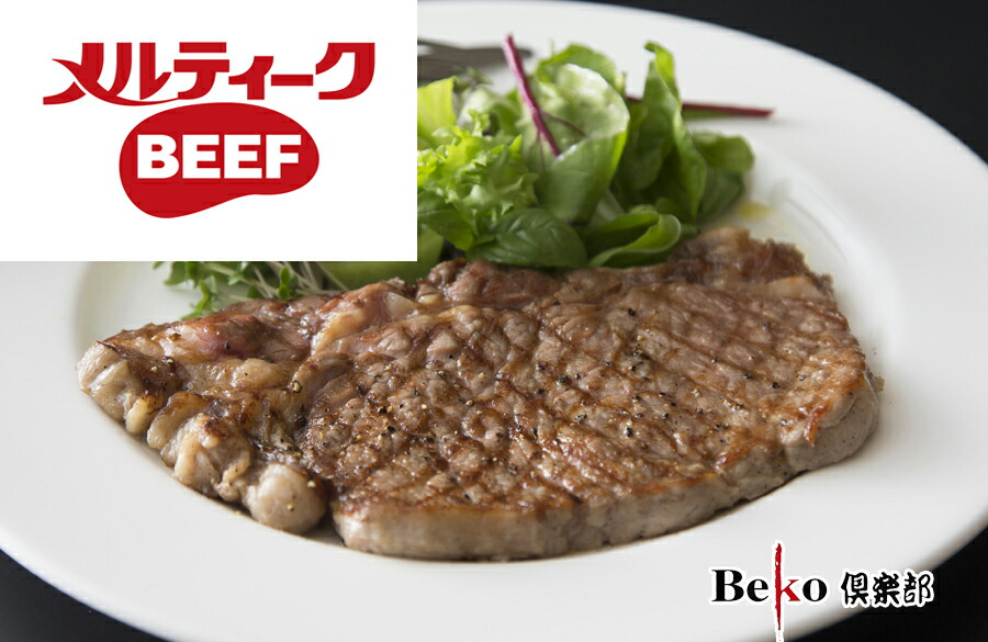 Beko倶楽部オリジナルメルティークビーフ(サーロイン)