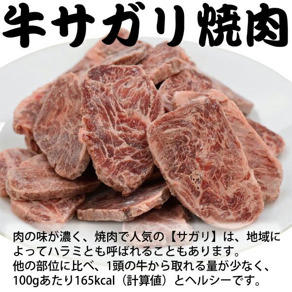 牛サガリ焼肉