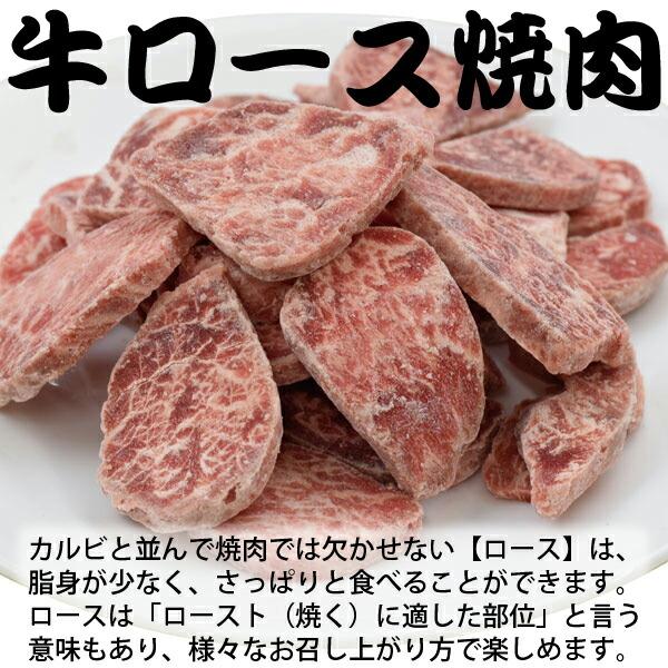 牛ロース焼肉