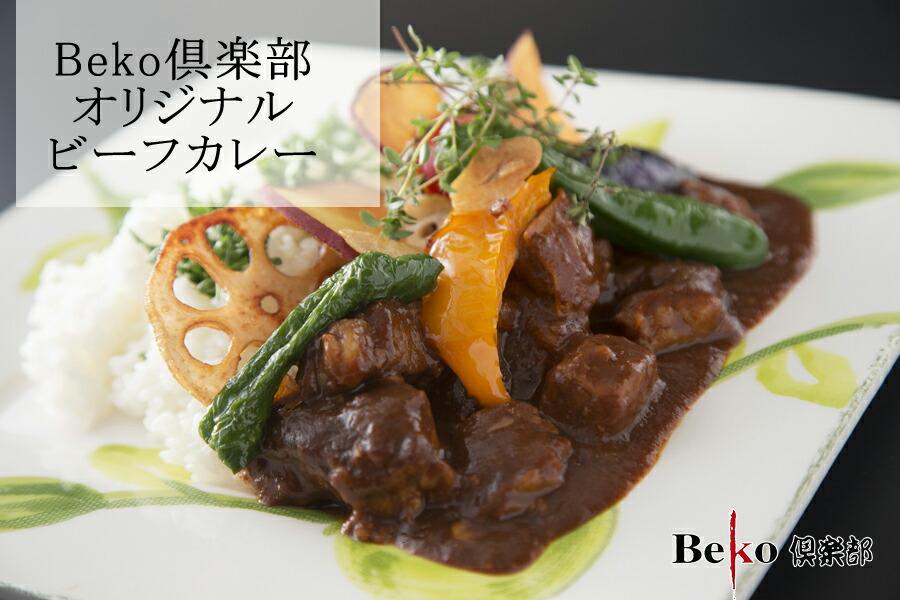 Beko倶楽部オリジナルビーフカレー