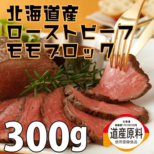 北海道産モモローストビーフ