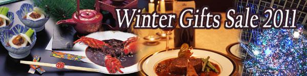 winter gifts sale 2011 冬のギフトセール お年始 成人式