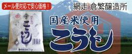日本最北端の醸造所で作られた米麹です!