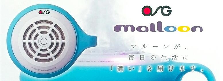 水素生成器マルーン