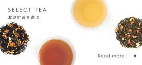 SELECT TEA / 北欧紅茶を選ぶ