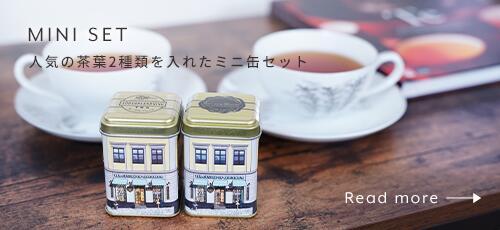 人気の茶葉2種類ミニ缶セット!送料無料