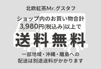 北欧紅茶Mr.グスタフショップ内のお買い物合計3,980円(税込み)以上で送料無料!