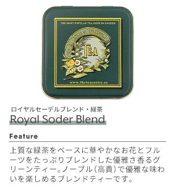 ロイヤルセーデルブレンド・緑茶 / RoyalSoderBlend