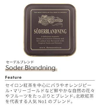 セーデルブレンド / SoderBlandning