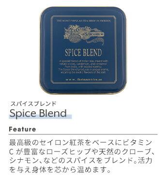 スパイスブレンド / SpiceBlend