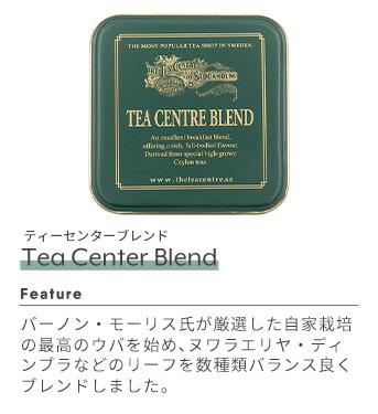 ティーセンターブレンド / TeacenterBlend