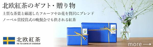 HOKUO KOCHA GIFT/心が躍る北欧紅茶ギフト