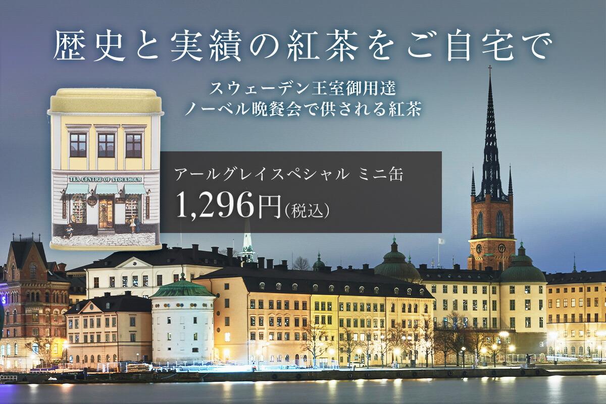 スウェーデン王室御用達 ノーベル晩餐会