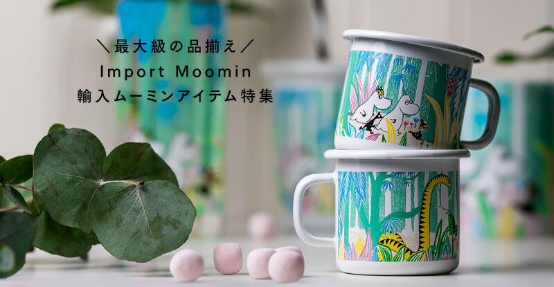 北欧雑貨 moomin finland ムーミン ムーミンバレーパーク moominvalleypark moominimport 輸入