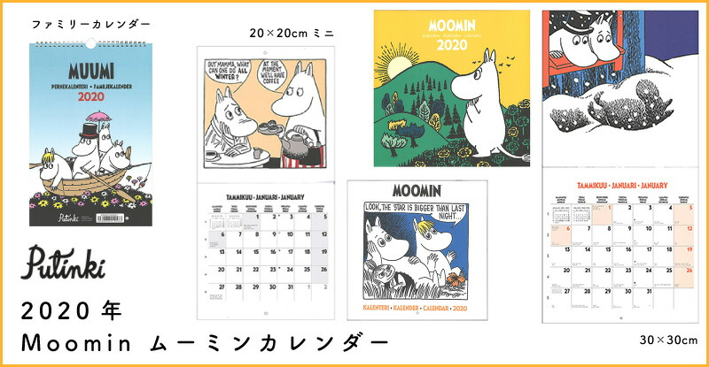 北欧雑貨 Moomin ムーミン Putinki プティンキ 5年日記 ウィークリープランナー 壁掛けカレンダー 2020年 ファミリーカレンダー  finland フィンランド