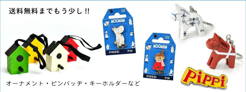 北欧雑貨 mt マスキングテープ RASMUS KLUMP ラスムス クルンプ 絵本 Moomin ムーミン ミニクッキー型 スポンジワイプ ポストカード 歯ブラシ ボールペン