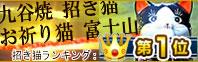九谷焼招き猫祈り猫富士山